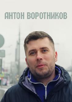 Смотреть Антон Воротников