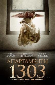 Смотреть Апартаменты 1303