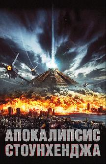 Смотреть Апокалипсис Стоунхенджа (Древнее пророчество)