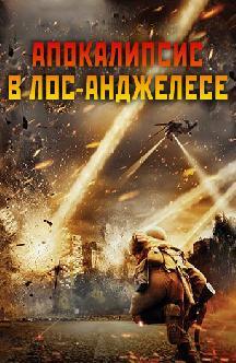Смотреть Апокалипсис в Лос-Анджелесе