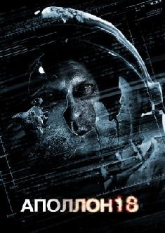 Смотреть Аполлон 18