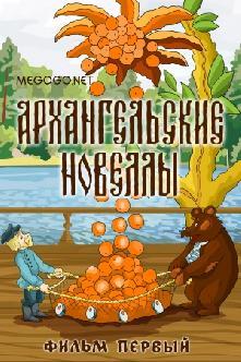 Смотреть Архангельские новеллы №1