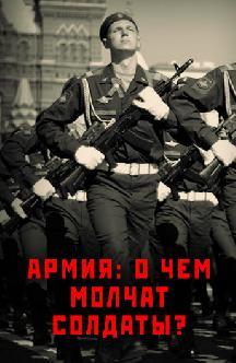 Смотреть Армия: о чем молчат солдаты?