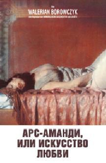 Смотреть Арс-Аманди, или Искусство любви