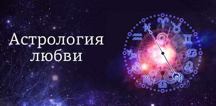Смотреть Астрология любви