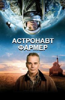 Смотреть Астронавт Фармер