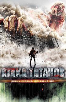 Смотреть Атака титанов. Фильм первый: Жестокий мир