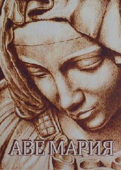 Смотреть Аве Мария