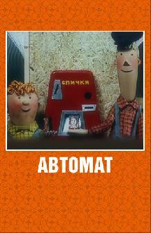 Смотреть Автомат