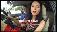 Автошкола 2 сезон Девчонки рулят! 8 выпуск