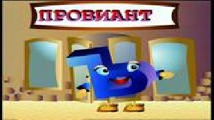 Азбука-малышка Сезон-1 Выпуск 27