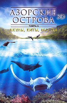 Смотреть Азорские острова 3D 01: Акулы, киты, манты
