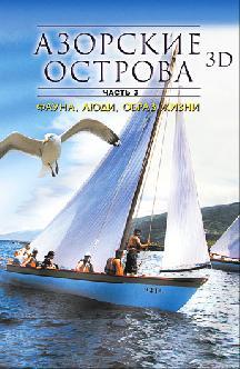 Смотреть Азорские острова 3D 03: Люди, фауна, образ жизни