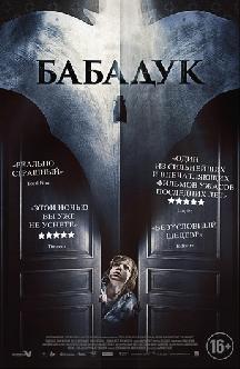 Смотреть Бабадук