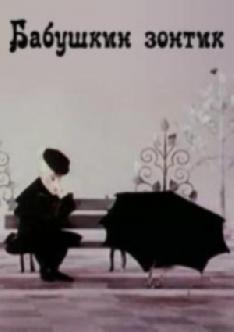 Смотреть Бабушкин зонтик