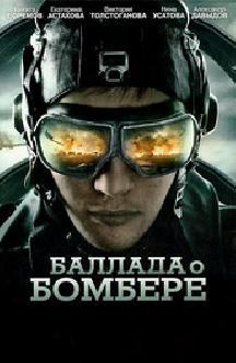 Смотреть Баллада о бомбере