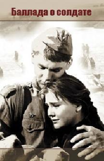 Смотреть Баллада о солдате