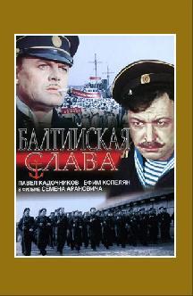 Смотреть Балтийская слава