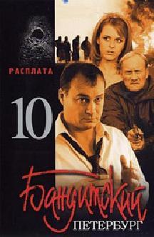 Смотреть Бандитский Петербург 10: Расплата