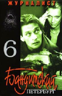 Смотреть Бандитский Петербург 6: Журналист