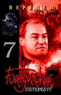 Смотреть Бандитский Петербург 7: Передел