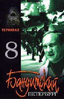 Смотреть Бандитский Петербург 8: Терминал