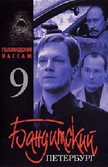 Смотреть Бандитский Петербург 9: Голландский Пассаж
