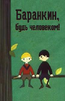Смотреть Баранкин, будь человеком!