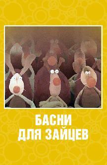 Смотреть Басни для зайцев