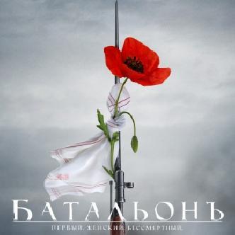 Смотреть «Батальонъ» - женская версия «Сталинграда»