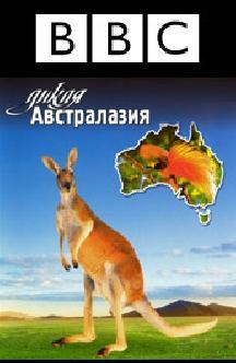 Смотреть BBC: Дикая Австралазия