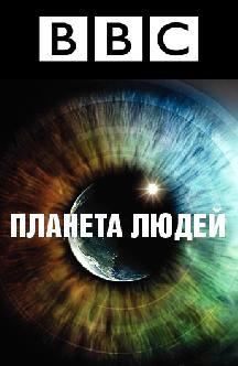 Смотреть BBC: Планета людей