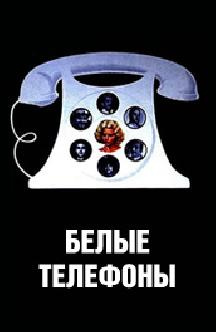 Смотреть Белые телефоны