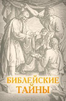 Смотреть Библейские тайны