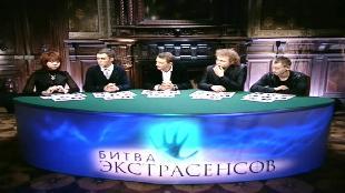 Битва экстрасенсов Сезон 10 выпуск 5