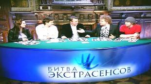 Битва экстрасенсов Сезон 11 выпуск 4