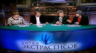 Битва экстрасенсов Сезон 11 выпуск 5