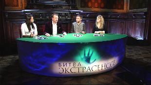 Битва экстрасенсов Сезон 15 выпуск 11