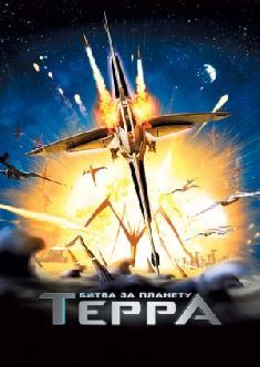 Смотреть Битва за планету Терра