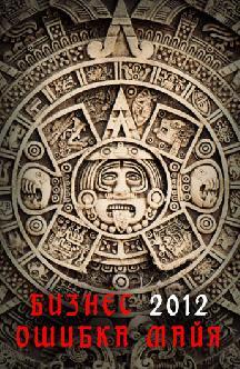 Смотреть Бизнес 2012. Ошибка майя