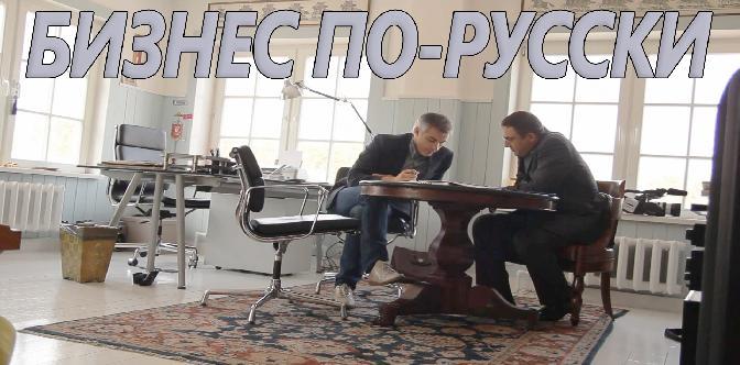 Смотреть Бизнес по-русски