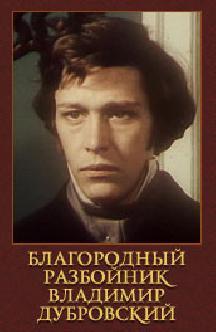 Смотреть Благородный разбойник Владимир Дубровский