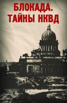 Смотреть Блокада. Тайны НКВД