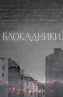 Смотреть Блокадники. Документальный фильм Кирилла Набутова