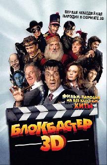 Смотреть Блокбастер 3D