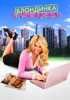 Смотреть Блондинка с амбициями