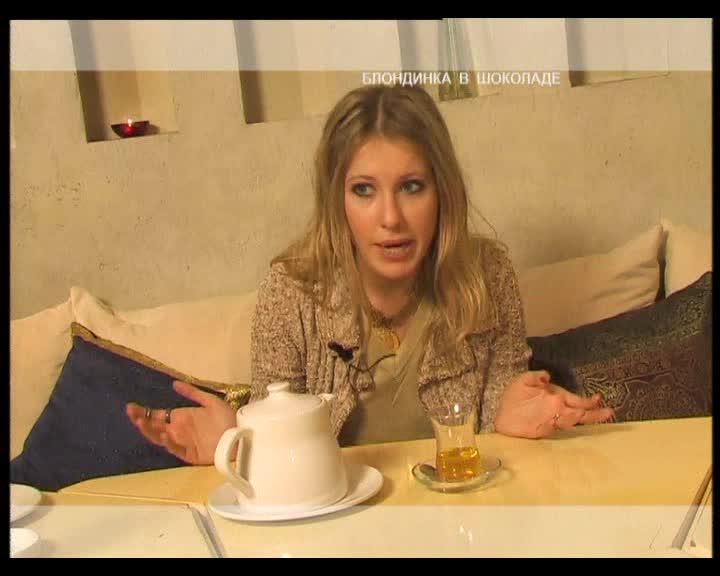 Блондинка в Шоколаде Блондинка в Шоколаде Выпуск 21