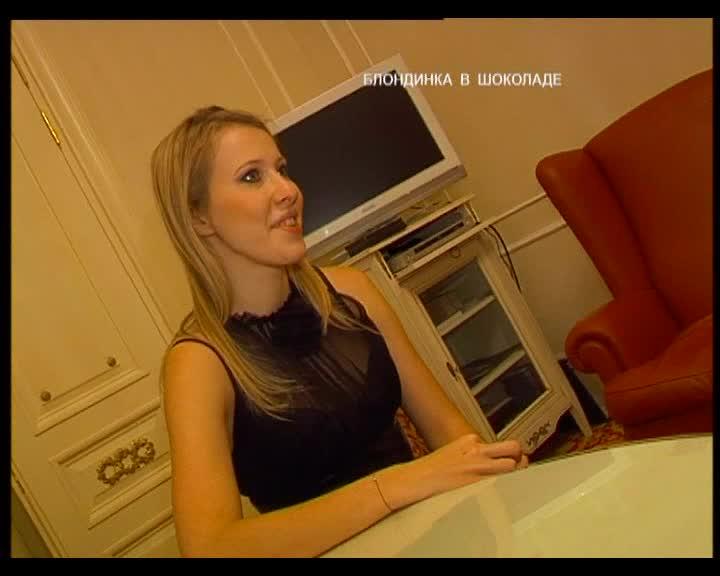 Блондинка в Шоколаде Блондинка в Шоколаде Выпуск 25