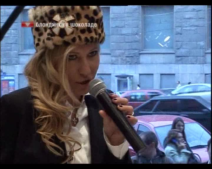 Блондинка в Шоколаде Блондинка в Шоколаде Выпуск 74