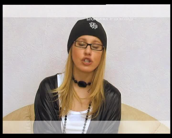 Блондинка в Шоколаде Блондинка в Шоколаде Выпуск 84